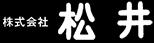株式会社 松井